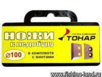 Ножи для ледобура Тонар ЛР-100L