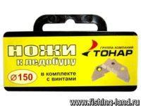 Ножи для ледобура Тонар ЛР-150L