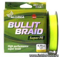 Шнур Bullit Braid Hi-Vis Yellow 92м 0,14мм
