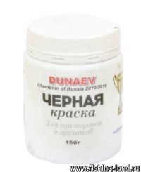 Краска для прикормки Dunaev черная 150гр